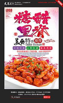 中国风糖醋里脊美食海报设计