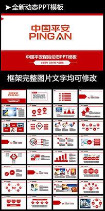 中国平安保险集团动态ppt模板