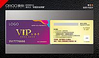 紫色大气会员卡设计