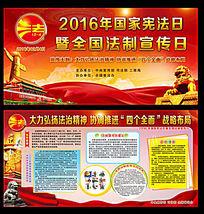 2016年国家宪法日暨全国法制宣传日展板