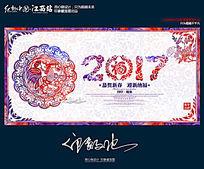 2017鸡年创意剪纸活动背景设计