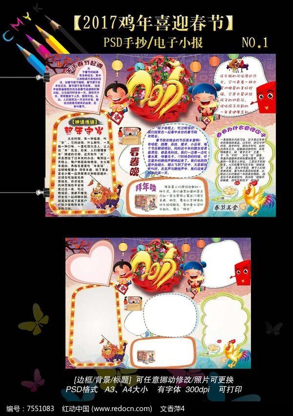 2017鸡年春节新年手抄报小报