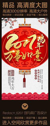 2017鸡年红灯笼新春促销海报
