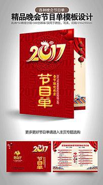 2017鸡年晚会节目单