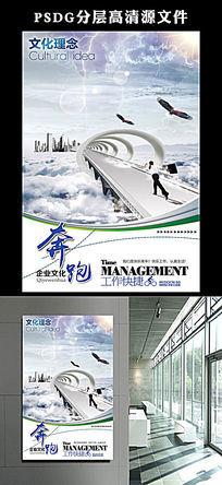 奔跑企业文化海报