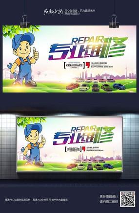 炫彩汽车专业维修创意海报