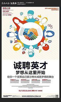 创意扁平化招聘海报设计