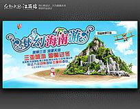 创意海南冬天旅游海报设计