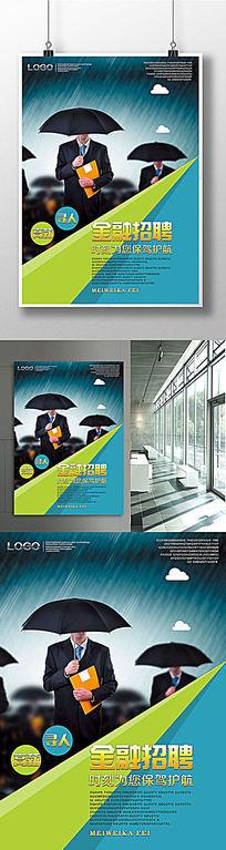 大气金融公司创意招聘海报