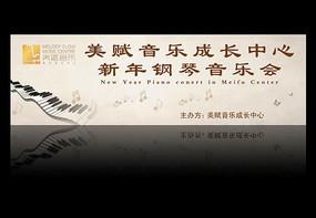 钢琴音乐会舞台背景设计