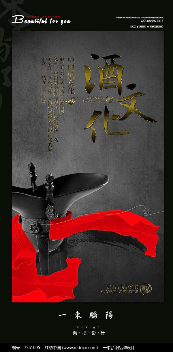 高端复古酒文化宣传海报设计PSD图片