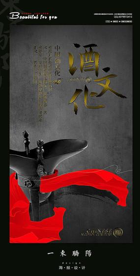 高端复古酒文化宣传海报设计PSD PSD