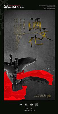 高端复古酒文化宣传海报设计PSD