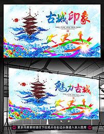 古城印象旅游宣传广告背景模板设计