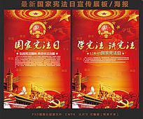 国家宪法日海报