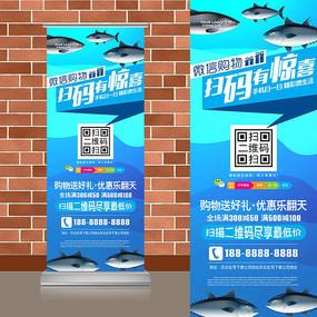 海洋鱼类金枪鱼水产品寿司店微信扫码二维码易拉宝
