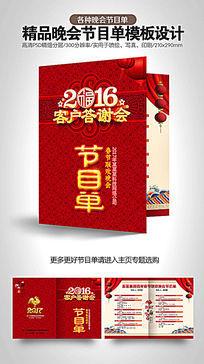 红色大气2017年会节目单设计