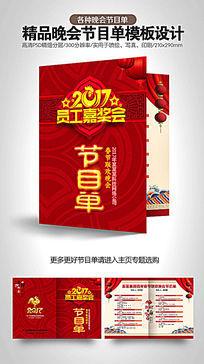 红色大气鸡年嘉奖会节目单设计
