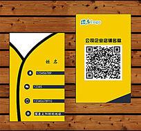 黄底服装图案名片 PSD