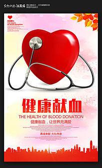 健康献血公益宣传海报