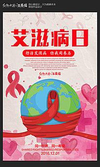 简约艾滋病日公益海报设计