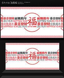 简约创意2017鸡年福字宣传海报背景设计
