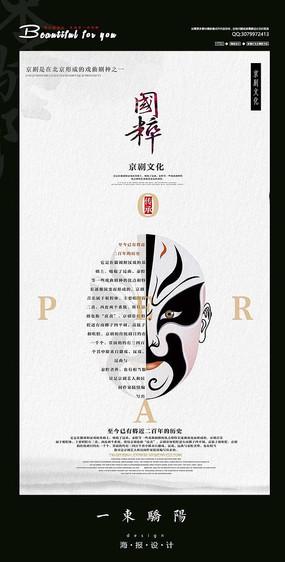 简约京剧文化海报