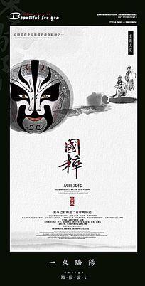 简约京剧文化宣传海报设计