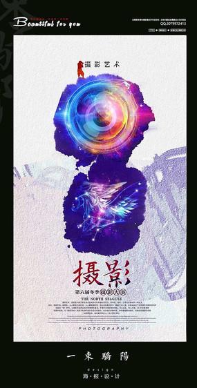 简约时尚摄影宣传海报设计PSD