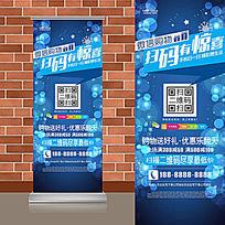 精致时尚幻化深蓝色光影艺术摄影微信扫码二维码易拉宝