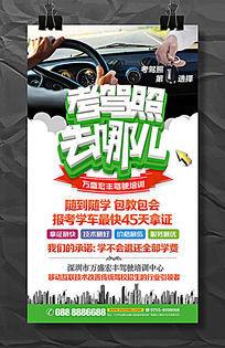 考驾照活动海报模板