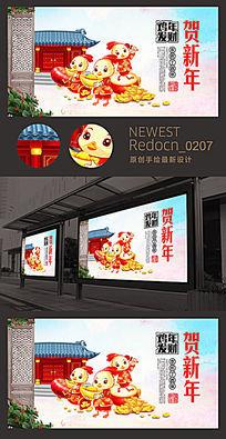 卡通2017鸡年新年海报新年背景板展板