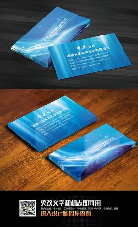 蓝色简洁大气名片设计 PSD