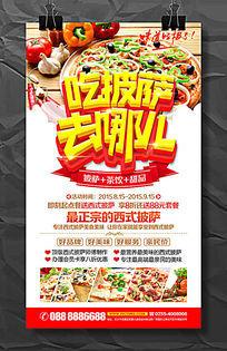披萨店开业促销活动海报