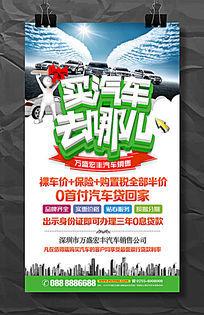 汽车公司开业活动海报模板