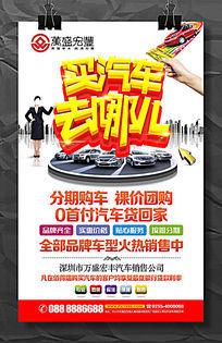 汽车公司宣传活动海报