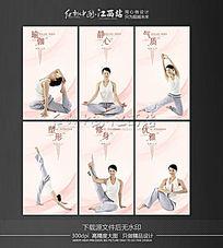 清新淡雅瑜伽海报设计