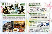 清新时尚饭店开业海报