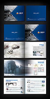 企业画册矿产画册