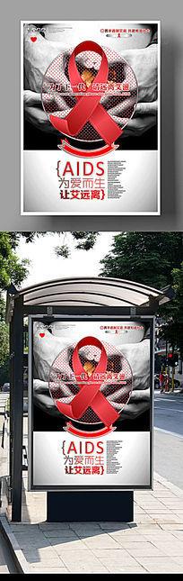 撒大气艾滋病日主题宣传海报