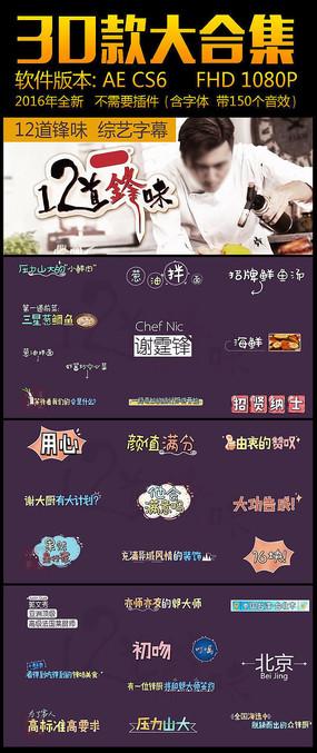 十二道锋味美食类综艺节目字幕ae模板