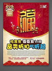 时尚春节福字促销海报