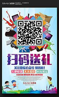 时尚微信扫码送礼促销海报设计