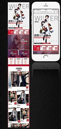双12女装手机端首页PSD模板