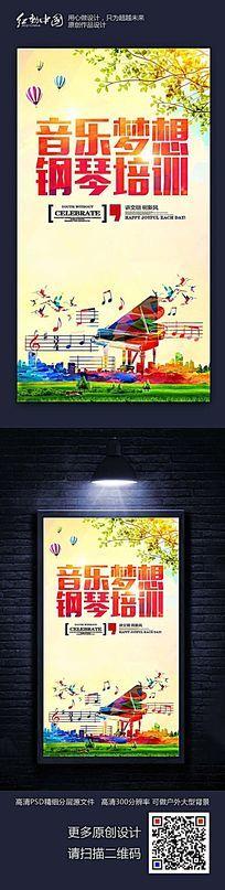 水彩风钢琴培训班招生宣传海报