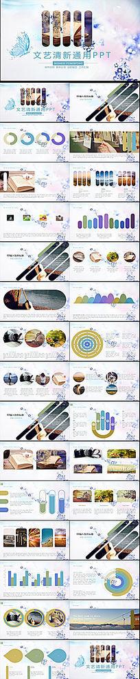 水彩手绘清新风格艺术个性PPT模板