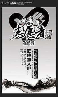 水墨风志愿者宣传海报