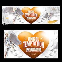 天使海报设计