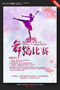 舞蹈比赛宣传海报设计