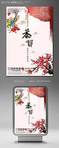 新春简洁恭贺新年海报设计模板
